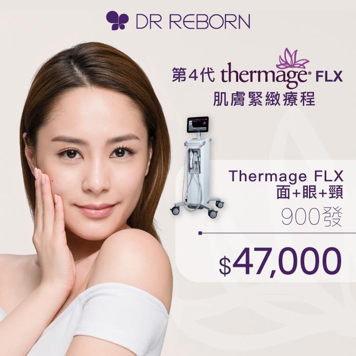 Thermage-FLX-肌膚緊緻療程900發
